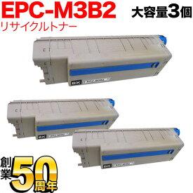 沖電気用(OKI用) EPC-M3B2 リサイクルトナー 大容量ブラック 3本セット ※ドラムは付属しません 大容量ブラック 3個セット B820n/B840dn