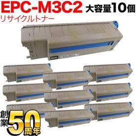 沖電気用(OKI用) EPC-M3C2 リサイクルトナー 大容量ブラック 10本セット ※ドラムは付属しません 大容量ブラック 10個セット B841dn/B821n-T