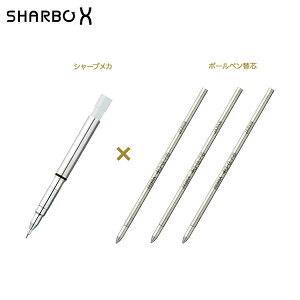 ゼブラ ZEBRA シャーボX 専用 レフィルセット(SB-X-5-B1/BR-8A-4C-BK/-R/-BL) SB-X-REFILL-SET 0.5シャープ 0.7油性黒赤青