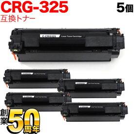 キヤノン用 カートリッジ325 互換トナー 5本セット CRG-325 (3484B003) ブラック 5個セット LBP6040/LBP6030