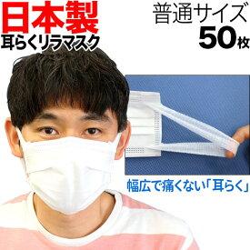 日本製 国産サージカルマスク 全国マスク工業会 耳が痛くない 耳らくリラマスク VFE BFE PFE 3層フィルター 不織布 使い捨て 50枚+1枚入り 普通サイズ XINS シンズ