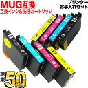 MUG マグカップ エプソン用 互換 インク 4色セット+洗浄カートリッジ4色用セット 年賀状準備セット
