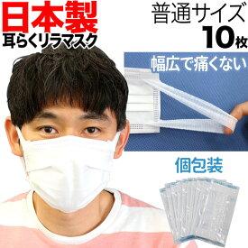日本製 国産サージカルマスク 全国マスク工業会 耳が痛くない 耳らくリラマスク VFE BFE PFE 3層フィルター 不織布 使い捨て 10枚入り 普通サイズ XINS シンズ