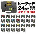ブラザー用 ピータッチ 互換 テープ 24mm フリーチョイス(自由選択) 全27色 ピータッチキューブ対応 色が選べる3個セット