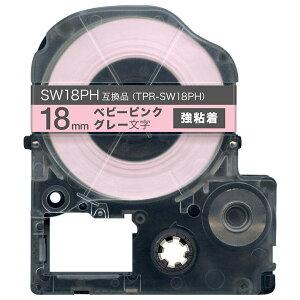 テプラ PRO用テープカートリッジ カラーラベル ソフト ベビーピンク SW18PH [グレー文字 18mm×8m]