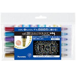 呉竹 Kuretake ZIG クリーンカラードット メタリック 6色セット 6V TC-8100/6V