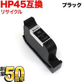 51645AA#003 HP用 HP45 リサイクルインクカートリッジ ブラック