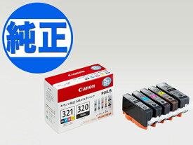 キヤノン(CANON) 純正インク BCI-321インクタンク(カートリッジ)マルチパック BCI-321+320/5MP 5色セット