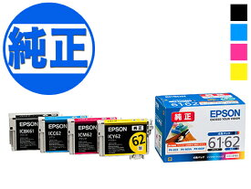 EPSON 純正インク IC61・IC62インクカートリッジ 4色セット IC4CL6162
