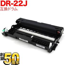 ブラザー用 DR-22J 互換ドラム DCP-7060D/DCP-7065DN/FAX-2840/FAX-7860DW/HL-2130/HL-2240D/HL-2270DW/MFC-7460DN