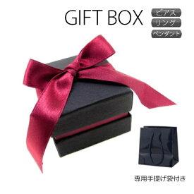 ラッピングセット プレゼントにお勧め!ギフトボックス 専用手提げ袋付属 リング ピアス ペンダント バースデー ギフトケース 誕生日ギフト アクセサリー ラッピング