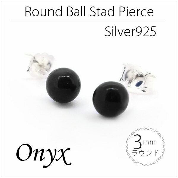 オニキス 黒瑪瑙 ピアス 3mm 天然石 Silver925 スタッドピアス シルバー 両耳用 送料無料