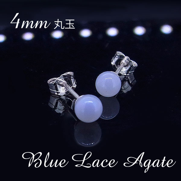 ブルーレースアゲート ピアス 4mm 天然石 Silver925 スタッドピアス シルバー 両耳用 送料無料