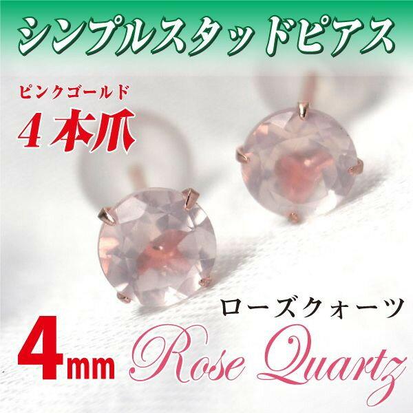 K10 ピンクゴールド製 ローズクォーツ シンプルスタッドピアス 4mm 定番4本爪 両耳用 送料無料