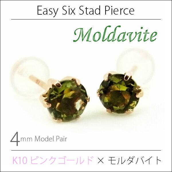 K10 ピンクゴールド K10PG 製 4mm モルダバイト 薄型6本爪 スタッド ピアス 天然石 パワーストーン 両耳用 送料無料