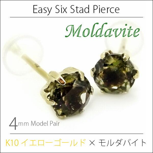 K10 イエローゴールド K10YG 製 4mm モルダバイト 薄型6本爪 スタッド ピアス 天然石 パワーストーン 両耳用 送料無料