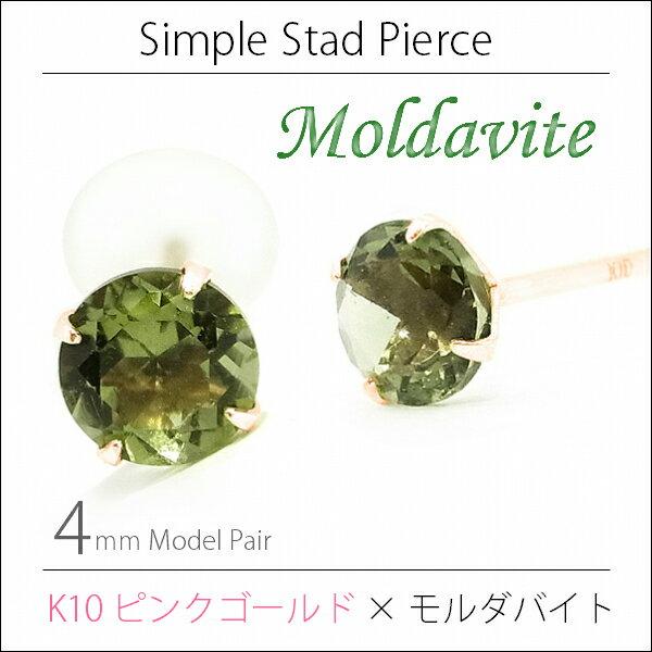 K10 ピンクゴールド K10PG 製 4mm モルダバイト シンプル スタッド ピアス 天然石 パワーストーン 両耳用 送料無料