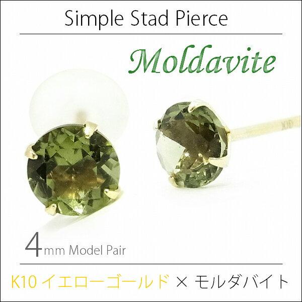 K10 イエローゴールド K10YG 製 4mm モルダバイト シンプル スタッド ピアス 天然石 パワーストーン 両耳用 送料無料