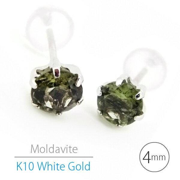 K10 ホワイトゴールド K10WG 製 4mm モルダバイト 薄型6本爪 スタッド ピアス 天然石 パワーストーン 両耳用 送料無料