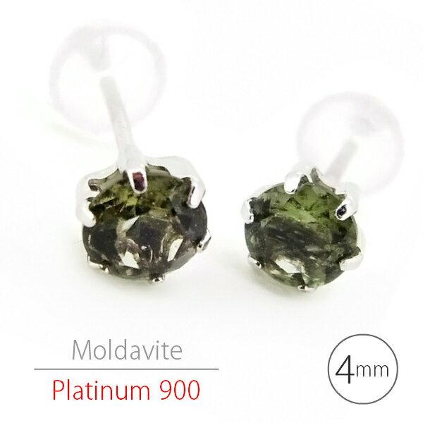 Pt900 プラチナ900 製 4mm モルダバイト 薄型6本爪 スタッド ピアス 天然石 パワーストーン 両耳用 送料無料
