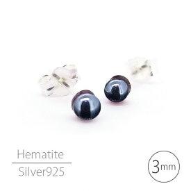 ヘマタイト 赤鉄鋼 ピアス 3mm 天然石 Silver925 スタッドピアス シルバー 両耳用 送料無料