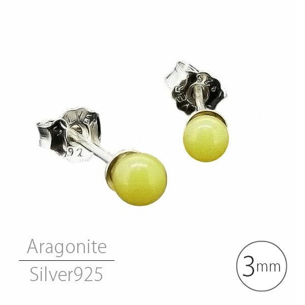 アラゴナイト 霰石 ピアス 3mm 天然石 Silver925 スタッドピアス シルバー 両耳用 送料無料