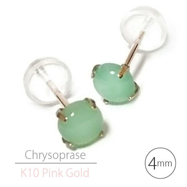 K10 ピンクゴールド クリソプレーズ スタッドピアス カボッション 4mm K10PG 天然石 ピアス 両耳用 送料無料