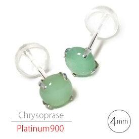 プラチナ900 クリソプレーズ スタッドピアス カボッション 4mm Pt900 天然石 ピアス 両耳用 送料無料