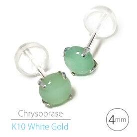 K10 ホワイトゴールド クリソプレーズ スタッドピアス カボッション 4mm K10WG 天然石 ピアス 両耳用 送料無料