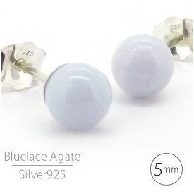 ブルーレースアゲート ピアス 5mm 天然石 Silver925 スタッドピアス シルバー 両耳用 送料無料