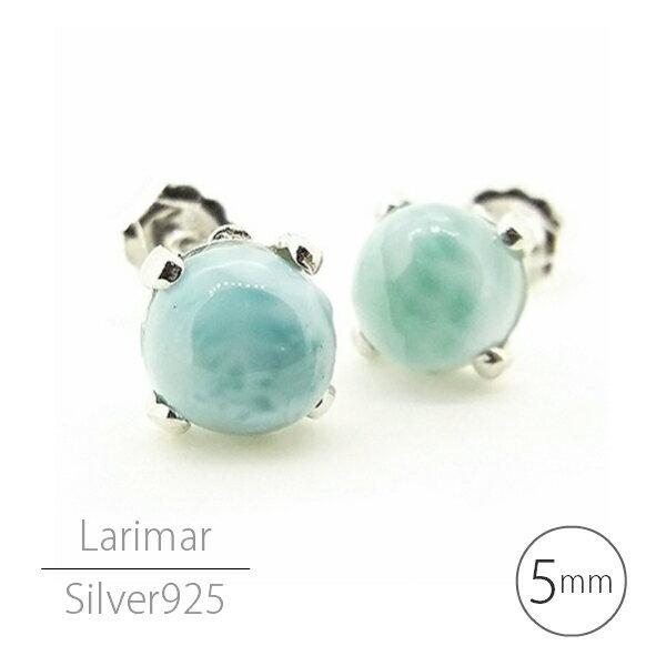 Silver925 ラリマー スタッドピアス ラウンドカボッション 5mm 天然石 ピアス シルバー パワーストーン 両耳用 送料無料