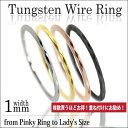 タングステン製 1mm幅 ウルトラスリム ダイヤカット リング 1本 内側レーザー刻印対応 ピンキーリング まとめ買いで更にお得 送料無料
