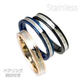ステンレス Foreverlove 刻印入りリング 3mm幅 指輪 2本セット サージカルステンレス 金属アレルギー リング レーザー刻印付き ペアリング 送料無料