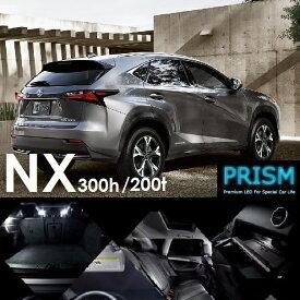 レクサス LEXUS NX LED ルームランプ [H27.9-] 室内灯 4点セット 6000K 送料無料