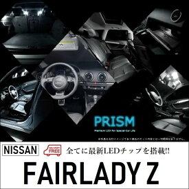 フェアレディZ LED ルームランプ 室内灯 Z34 後期対応 2点セット 6000K 【メール便対応可】送料無料