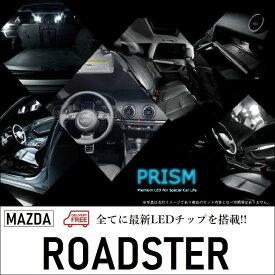 マツダ ロードスター LED ルームランプ 室内灯 ND5RC 2点セット 6000K【メール便対応可】送料無料