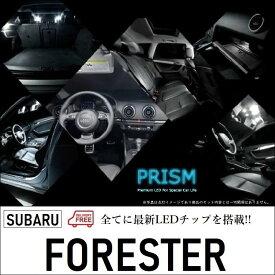 フォレスター LED ルームランプ 室内灯 SK系 (H30.7〜) 6点セット 6000K 送料無料