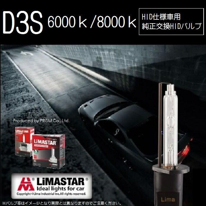 D3S HID 純正交換バルブ 6000k or 8000k 金属固定台座(光軸のブレを防止) 1年保証 1セット
