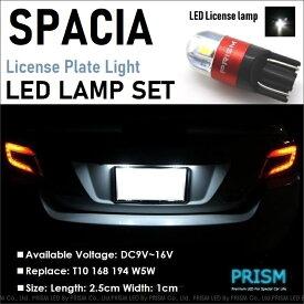 スペーシアカスタムZ LED ナンバー灯 ライセンスランプ 3030SMD 300LM 6000k ホワイト 1個 車検対応【メール便対応可】送料無料