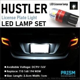 ハスラー LED ナンバー灯 ライセンスランプ 3030SMD 300LM 6000k ホワイト 1個 車検対応【メール便対応可】送料無料