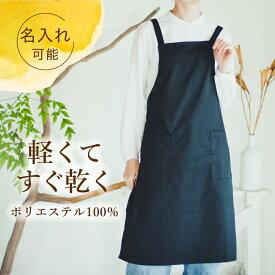 【Airy Xタイプ】ブラック エプロン 肩かけタイプ サロン カフェ クロス シンプル 無地 男女兼用 おしゃれ かわいい しわになりにくいポリエステル100% フリーサイズ 黒 仕事用 プレゼント ギフト 名入れ 刺繍
