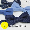 Rb bowtie denim p to