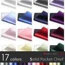 ポケットチーフ 結婚式に シルク 無地 全17色 日本製 【速達メール便 送料無料】 同色の ネクタイ と セット でどうぞ…