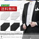 フォーマル ネクタイ 柄 / 細身 ナロー 幅 / ネコポス送料無料 / 全9デザイン / シルク 100% / 白 ・ 黒 ・ シルバー…