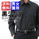 すぐ届く あす楽 ワイシャツ ブラック 黒 無地 長袖 Yシャツ カラーシャツ ユニフォーム 黒シャツ 無地 飲食店 イベント ダンス 吹奏楽…