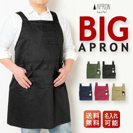 【ええエプロン】エプロン 大きい人用 ビッグエプロン 大きいサイズ LL〜3L H型 業務用 男性用 女性用 男女兼用 無地 黒+他4色 プレゼント ギフト 名入れ 刺繍
