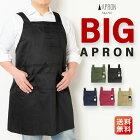 エプロン 大きい人用 ビッグエプロン 大きいサイズ LL〜3L H型 業務用 男性用 女性用 男女兼用 無地 黒 赤 プレゼント ギフト 名入れ 刺繍