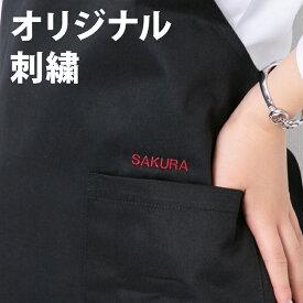 刺繍オプション : エプロン ※商品は別売りです※ プレゼント ギフト 名入れ 刺繍 送料無料