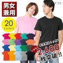Tシャツ カラフル ユニフォーム イベント まとめ買い