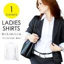 レディース 白シャツ (ブラウス) ビジネス・フォーマル・カジュアル レディースシャツ ワイシャツ Yシャツ 長袖 細…
